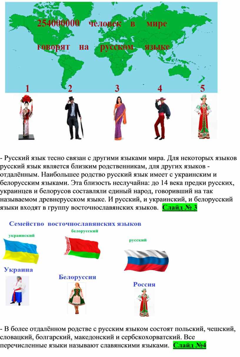 Русский язык тесно связан с другими языками мира