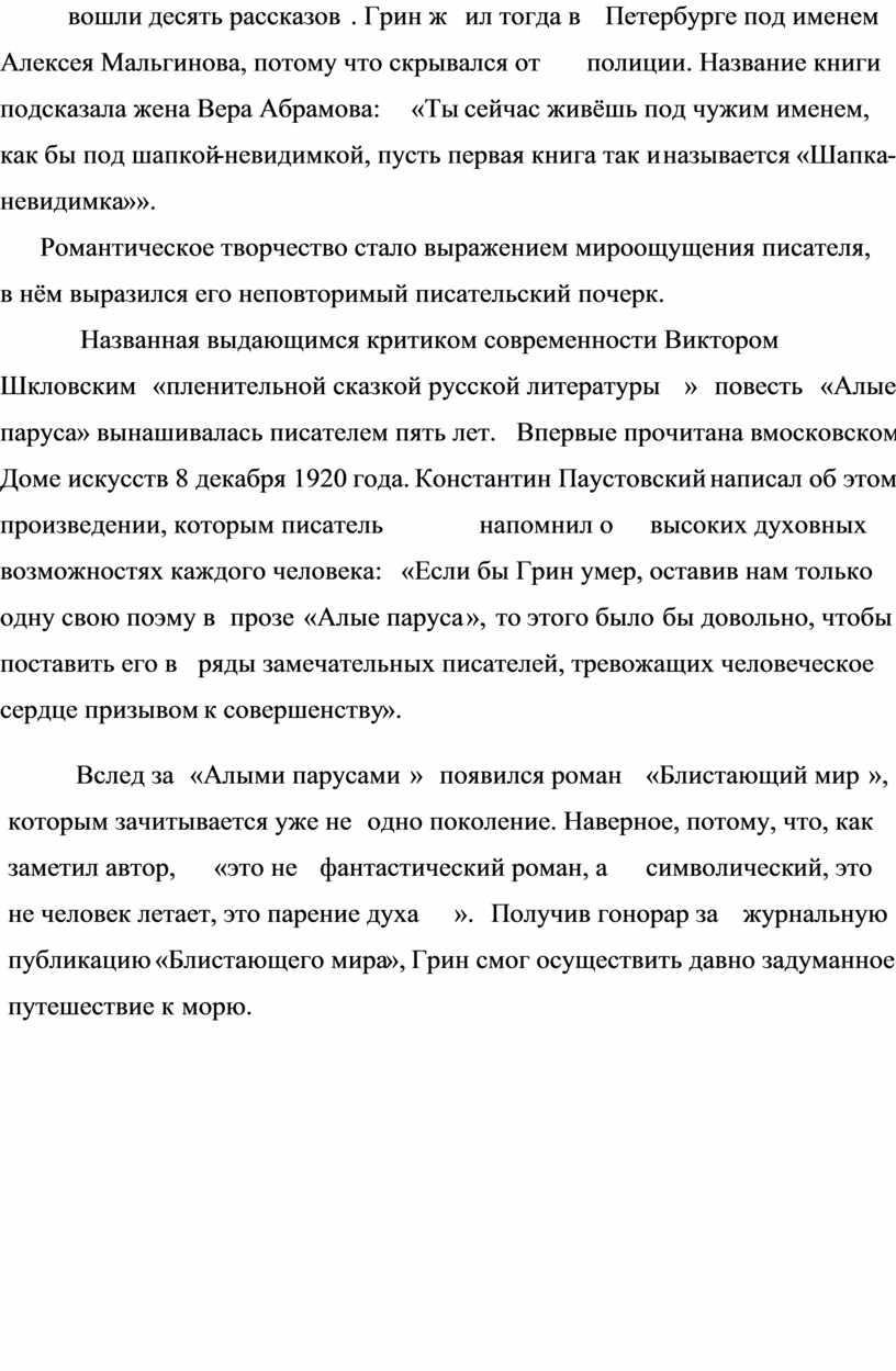 Грин жил тогда в Петербурге под именем