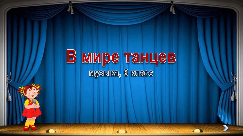 В мире танцев музыка, 6 класс