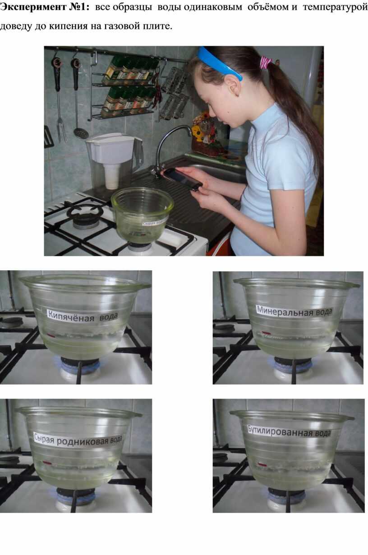 Эксперимент №1: все образцы воды одинаковым объёмом и температурой доведу до кипения на газовой плите