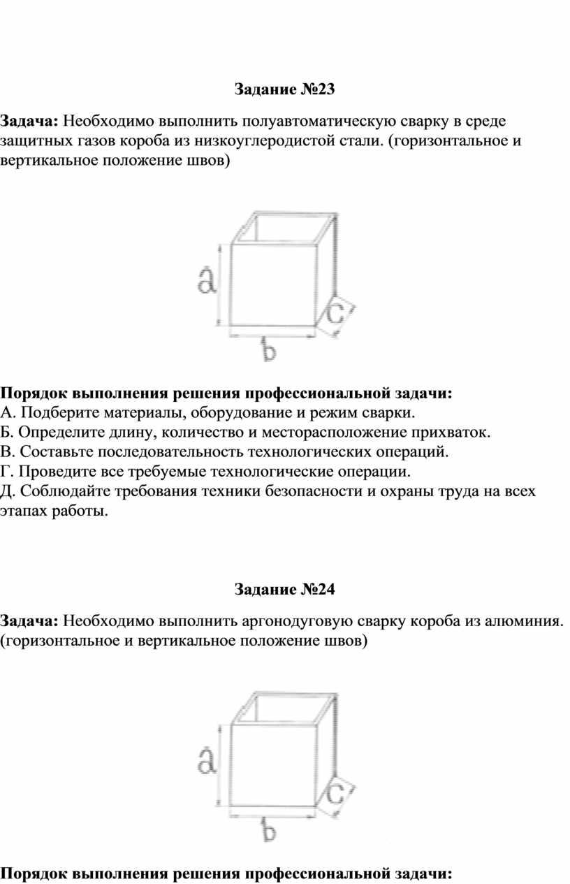 Задание №23 Задача: Необходимо выполнить полуавтоматическую сварку в среде защитных газов короба из низкоуглеродистой стали