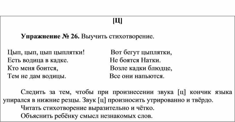 Ц] Упражнение № 26. Выучить стихотворение