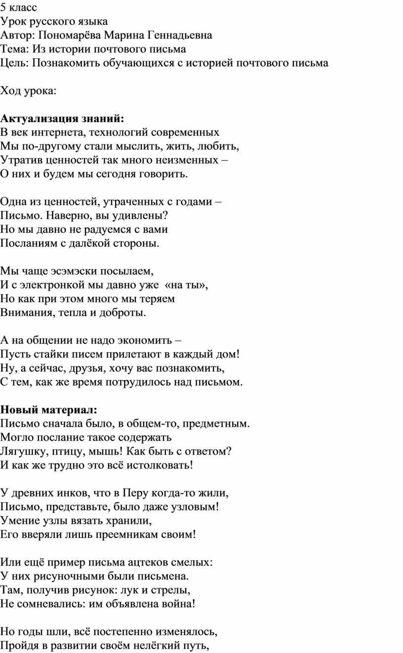Урок русского языка Автор: Пономарёва