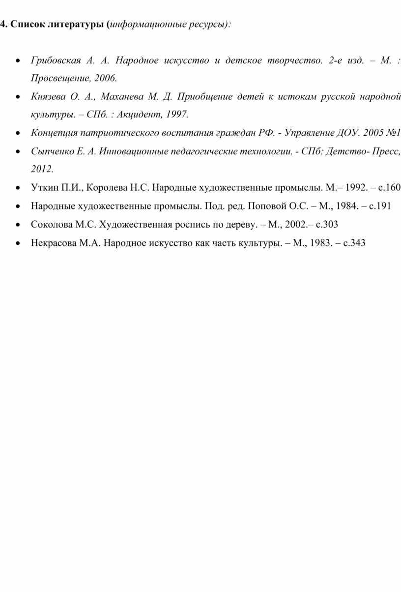 Список литературы ( информационные ресурсы): ·