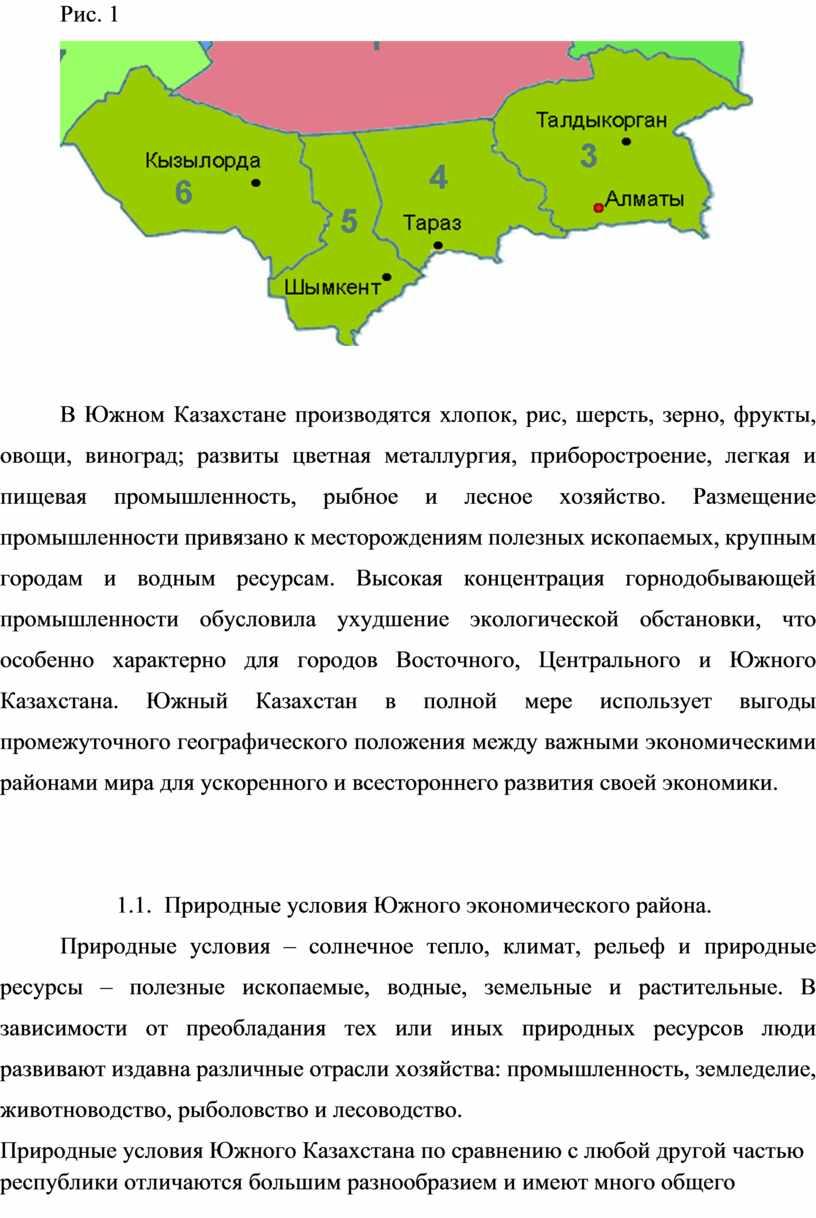 Рис. 1 В Южном Казахстане производятся хлопок, рис, шерсть, зерно, фрукты, овощи, виноград; развиты цветная металлургия, приборостроение, легкая и пищевая промышленность, рыбное и лесное хозяйство