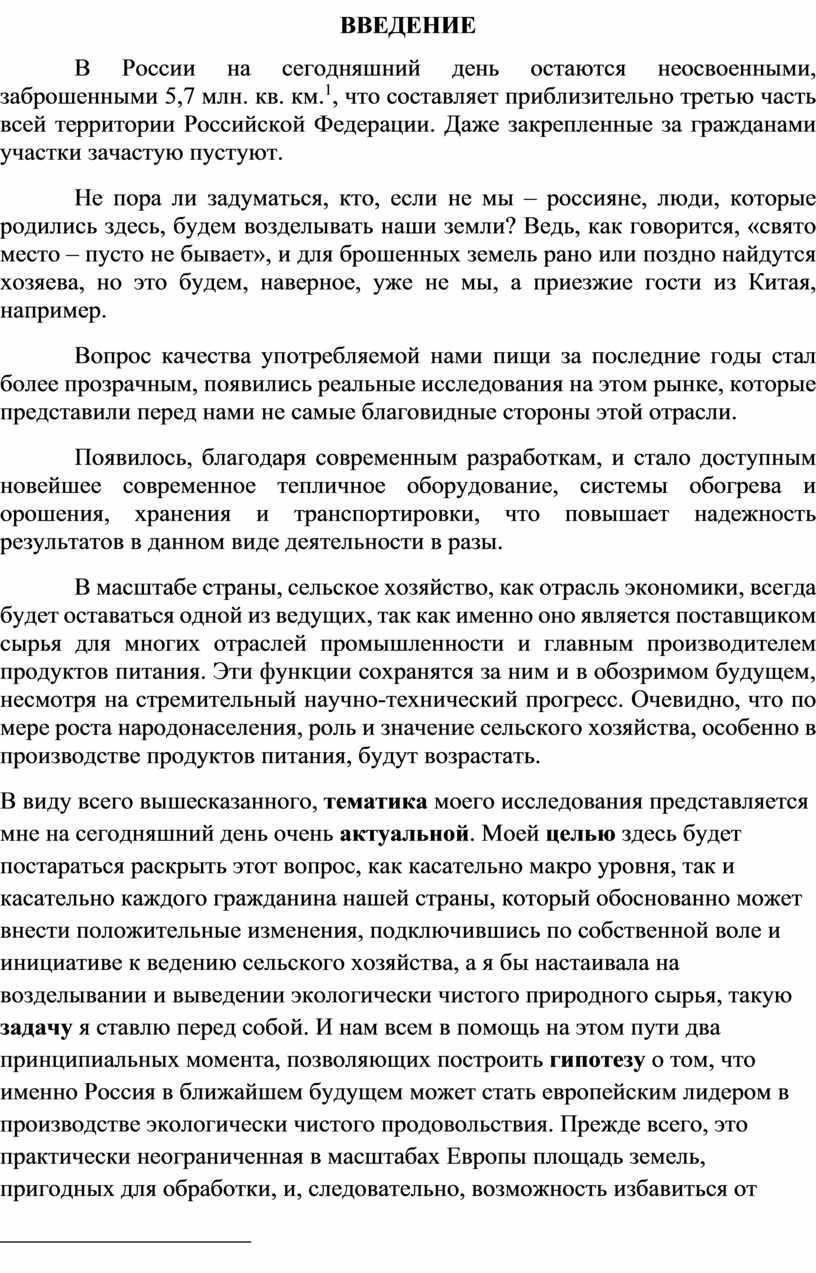ВВЕДЕНИЕ В России на сегодняшний день остаются неосвоенными, заброшенными 5,7 млн