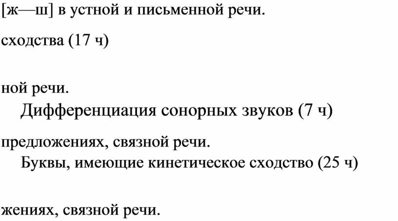 Дифференциация сонорных звуков (7 ч) предложениях, связной речи