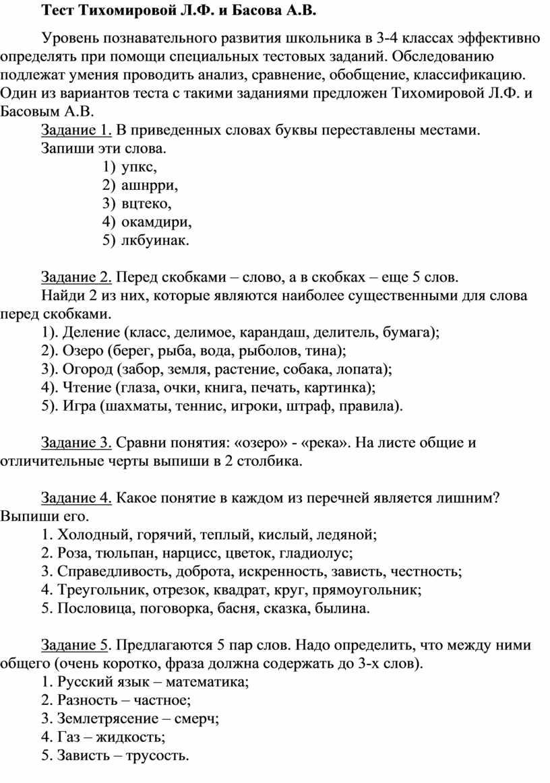 Тест Тихомировой Л.Ф. и Басова