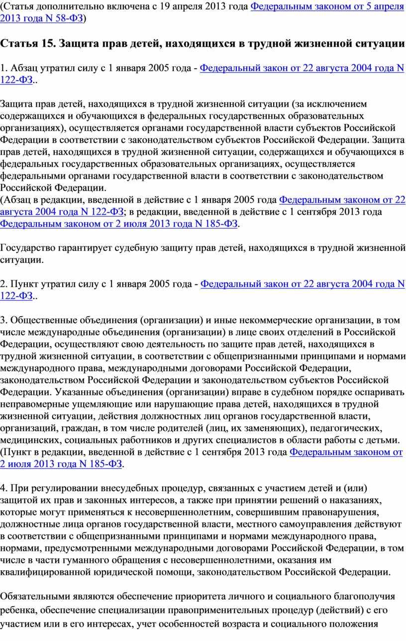 Статья дополнительно включена с 19 апреля 2013 года
