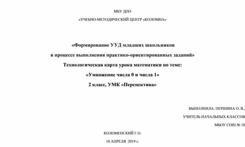 МБУ ДПО «УЧЕБНО-МЕТОДИЧЕСКИЙ
