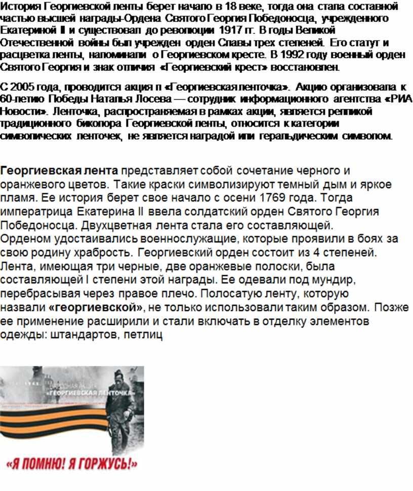 История Георгиевской ленты берет начало в 18 веке, тогда она стала составной частью высшей награды-Ордена
