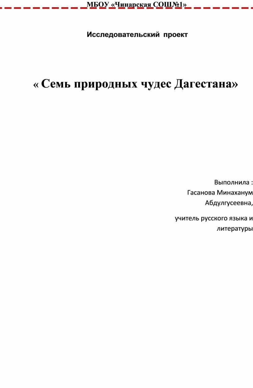 МБОУ «Чинарская СОШ№1»