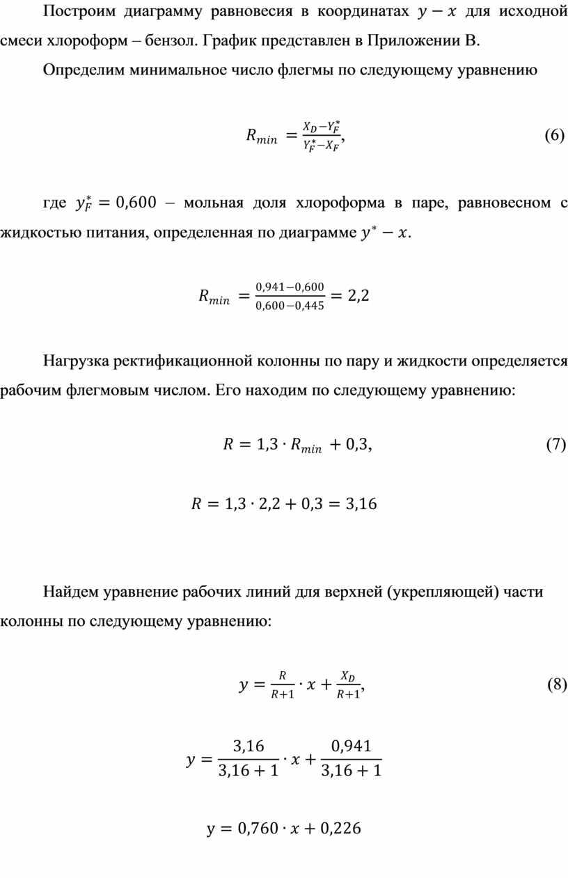 Построим диаграмму равновесия в координатах для исходной смеси хлороформ – бензол