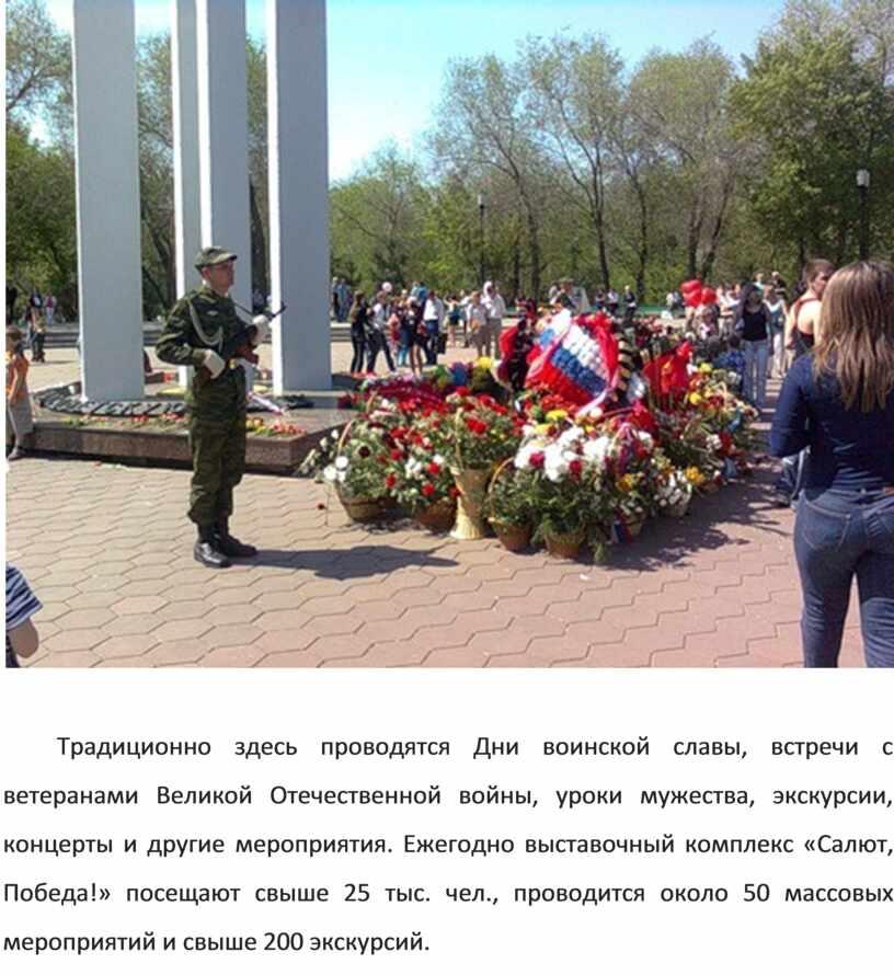 Традиционно здесь проводятся Дни воинской славы, встречи с ветеранами