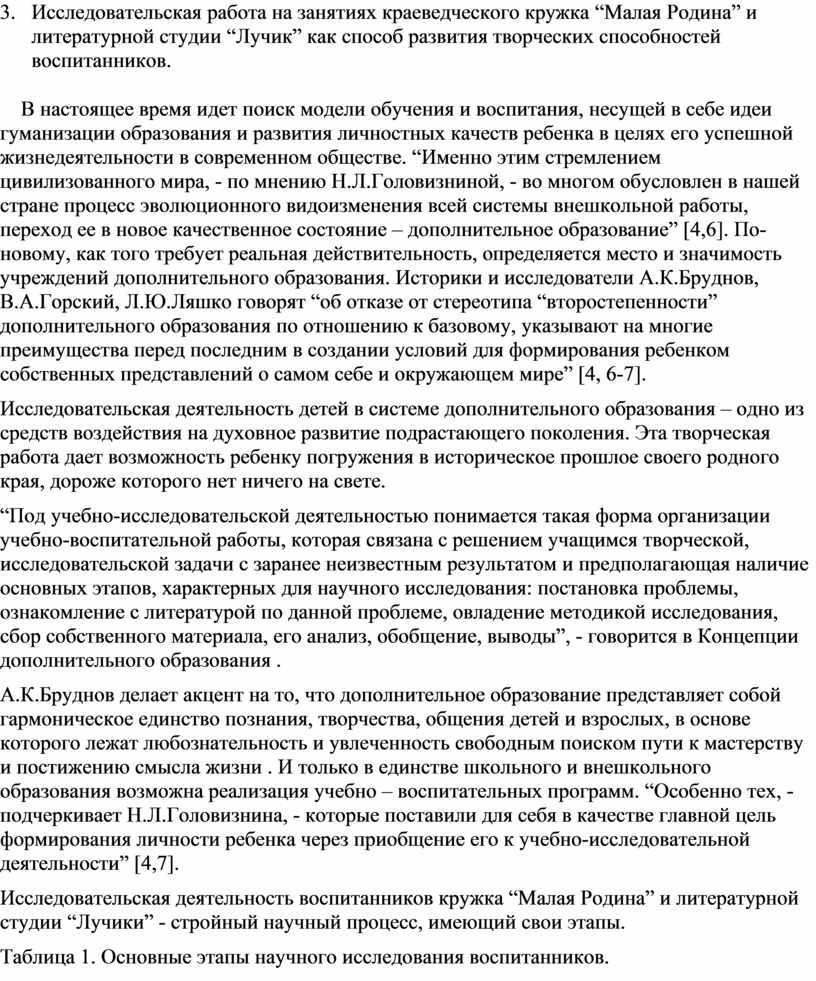 """Исследовательская работа на занятиях краеведческого кружка """"Малая"""