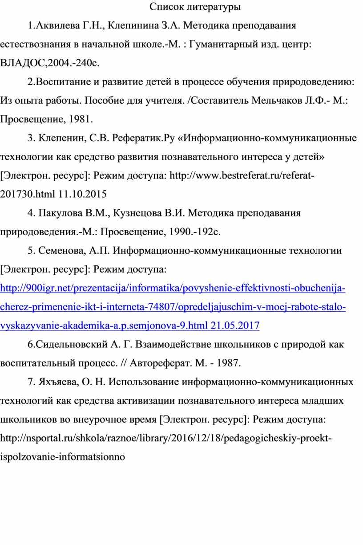 Список литературы 1.Аквилева