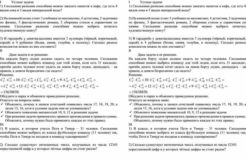 I Устные задачи 1)