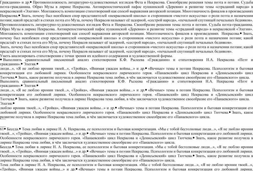 Гражданин» и др. Противоположность литературно-художественных взглядов