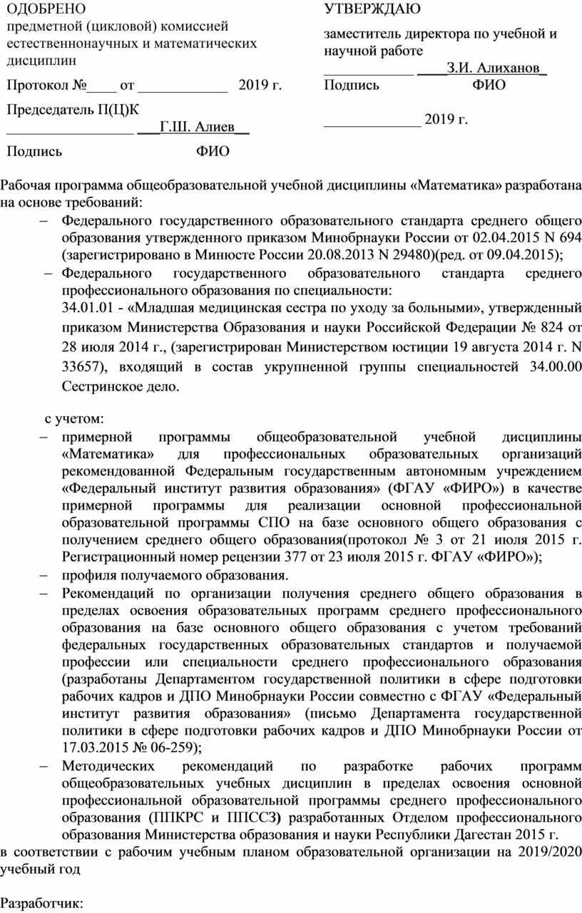 ОДОБРЕНО предметной (цикловой) комиссией естественнонаучных и математических дисциплин
