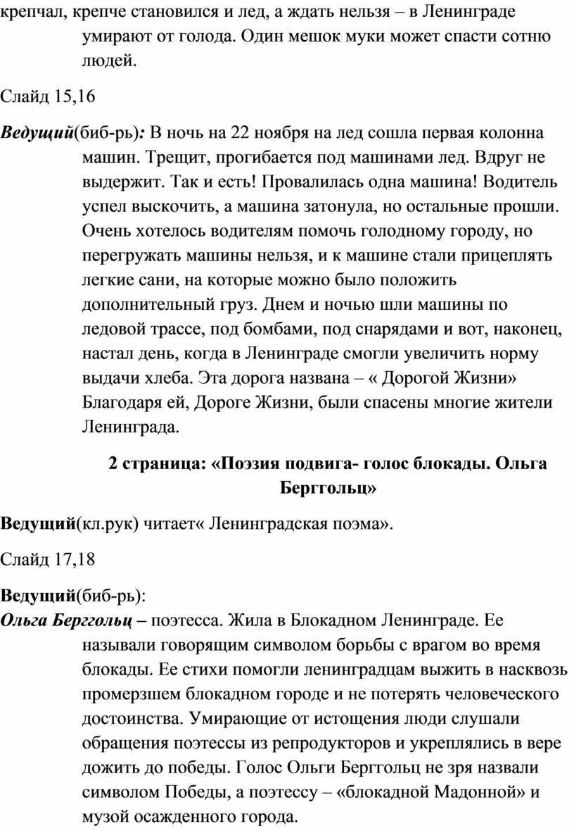 Ленинграде умирают от голода. Один мешок муки может спасти сотню людей