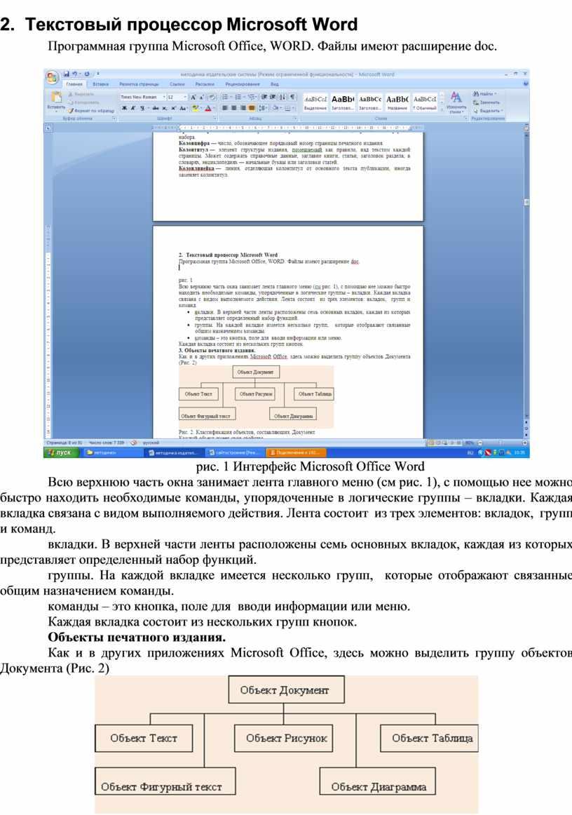 Текстовый процессор Microsoft