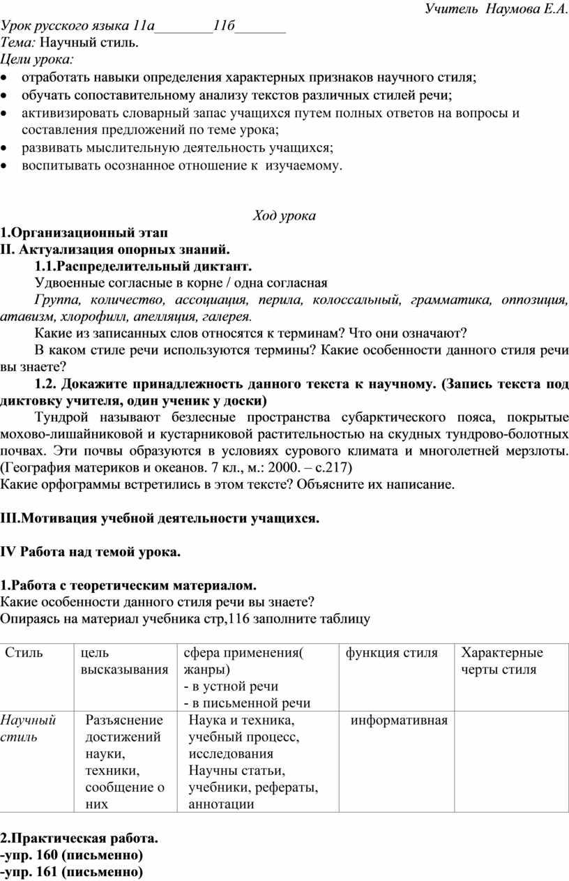 Учитель Наумова Е.А. Урок русского языка 11а________11б_______