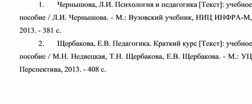 Чернышова, Л.И. Психология и педагогика [Текст]: учебное пособие /