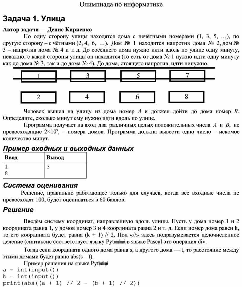 Олимпиада по информатике Задача 1