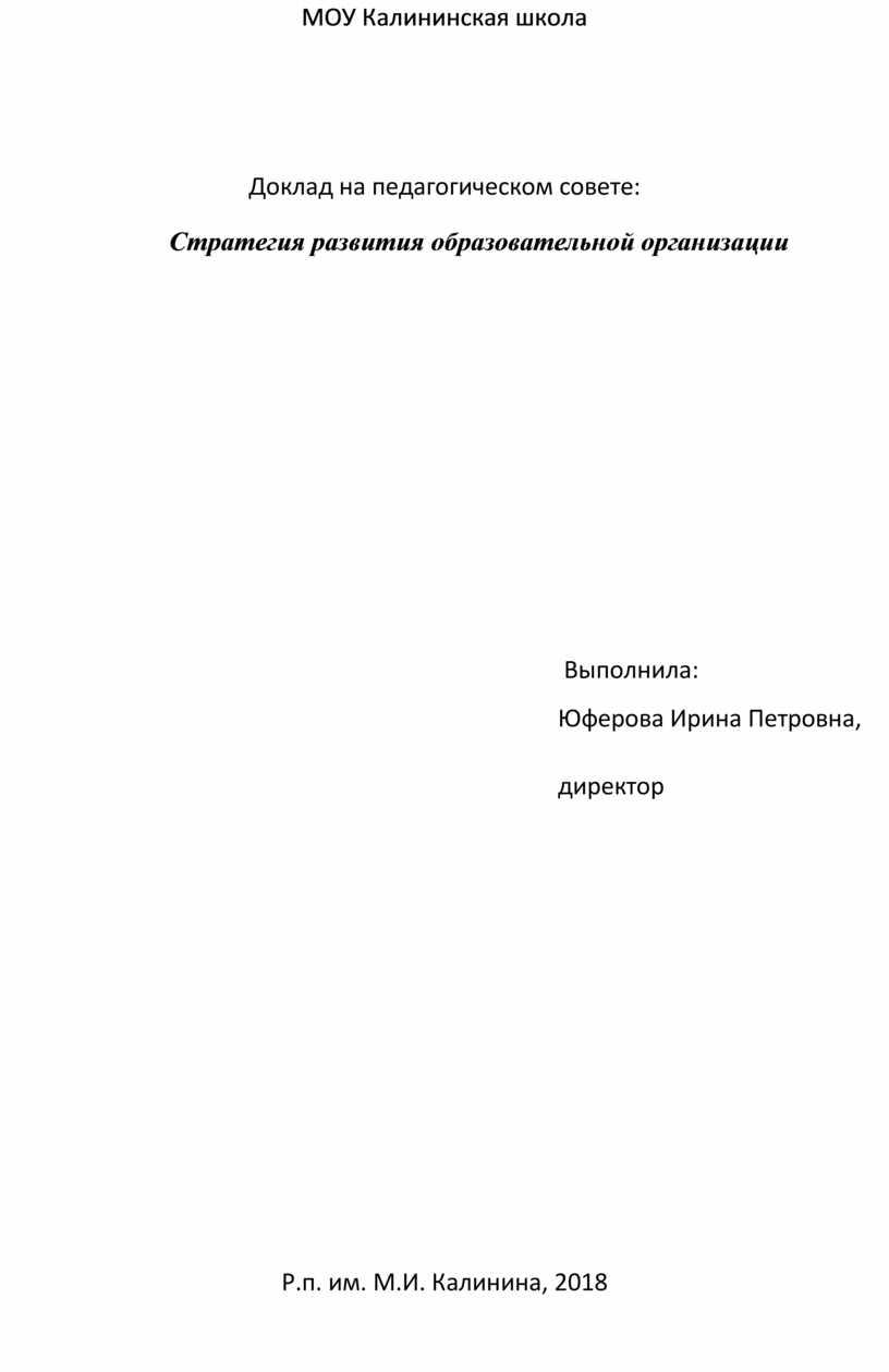 МОУ Калининская школа Доклад на педагогическом совете: