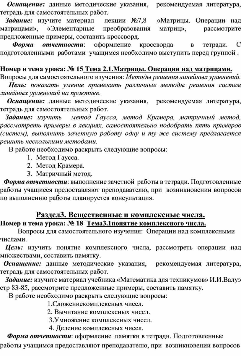 Оснащение: данные методические указания, рекомендуемая литература, тетрадь для самостоятельных работ