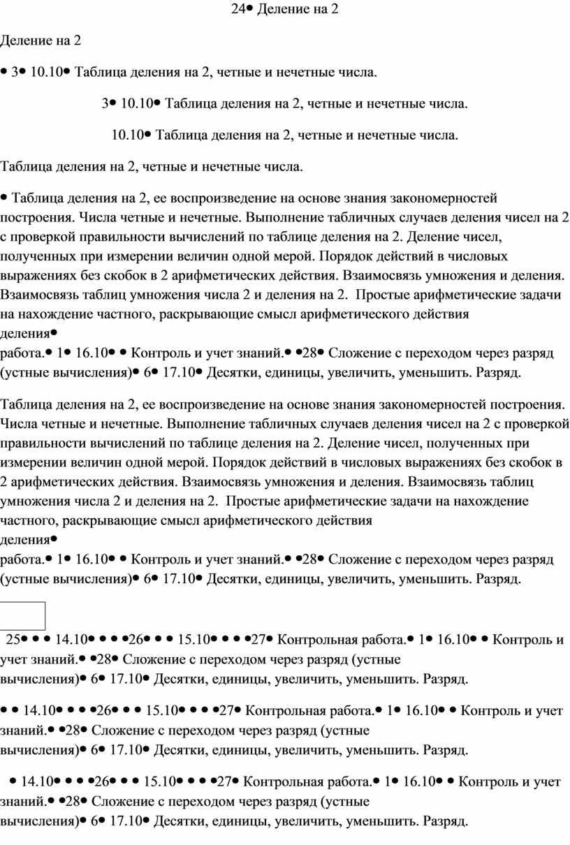 Деление на 2 3 10.10 Таблица деления на 2, четные и нечетные числа