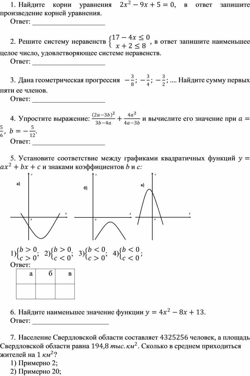 Найдите корни уравнения , в ответ запишите произведение корней уравнения