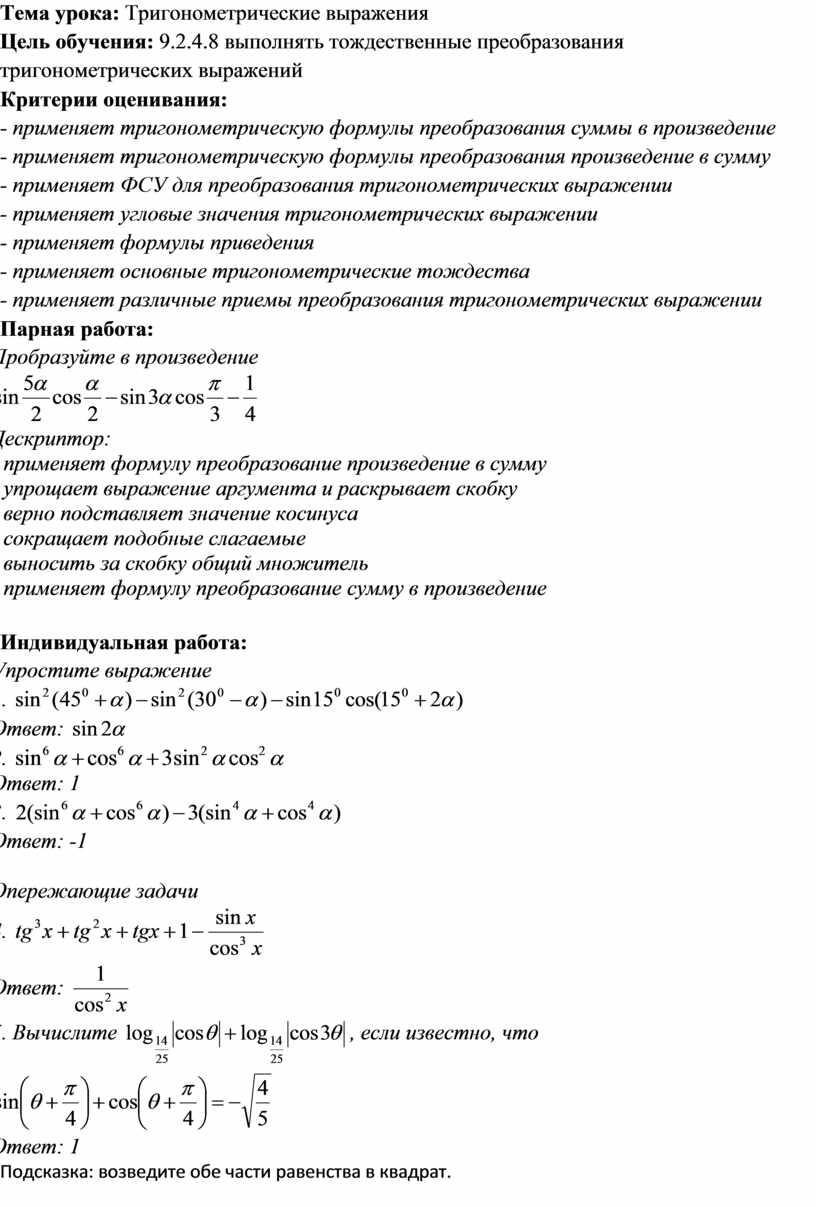Тема урока: Тригонометрические выражения