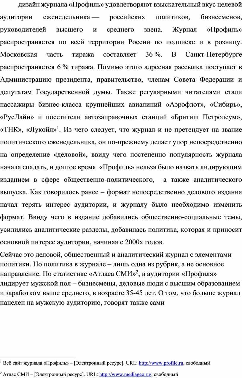 Профиль» удовлетворяют взыскательный вкус целевой аудитории еженедельника — российских политиков, бизнесменов, руководителей высшего и среднего звена