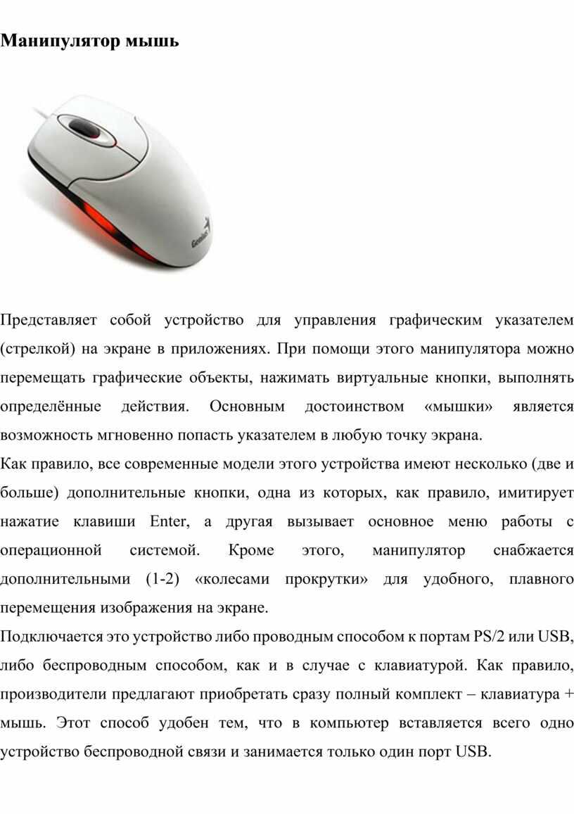 Манипулятор мышь Представляет собой устройство для управления графическим указателем (стрелкой) на экране в приложениях