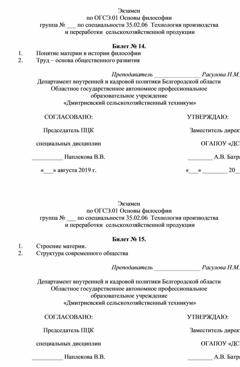 Экзамен по ОГСЭ.01 Основы философии группа № ___ по специальности 35
