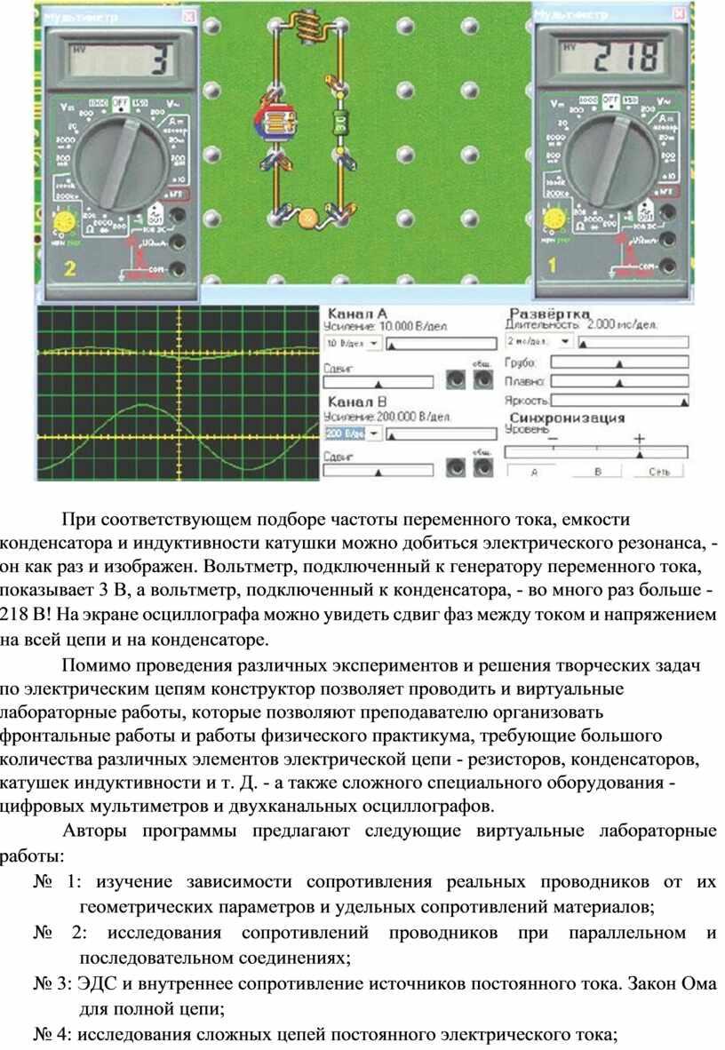 При соответствующем подборе частоты переменного тока, емкости конденсатора и индуктивности катушки можно добиться электрического резонанса, - он как раз и изображен