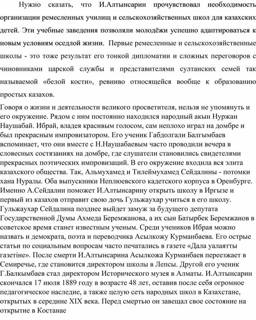 Нужно сказать, что И.Алтынсарин прочувствовал необходимость организации ремесленных училищ и сельскохозяйственных школ для казахских детей