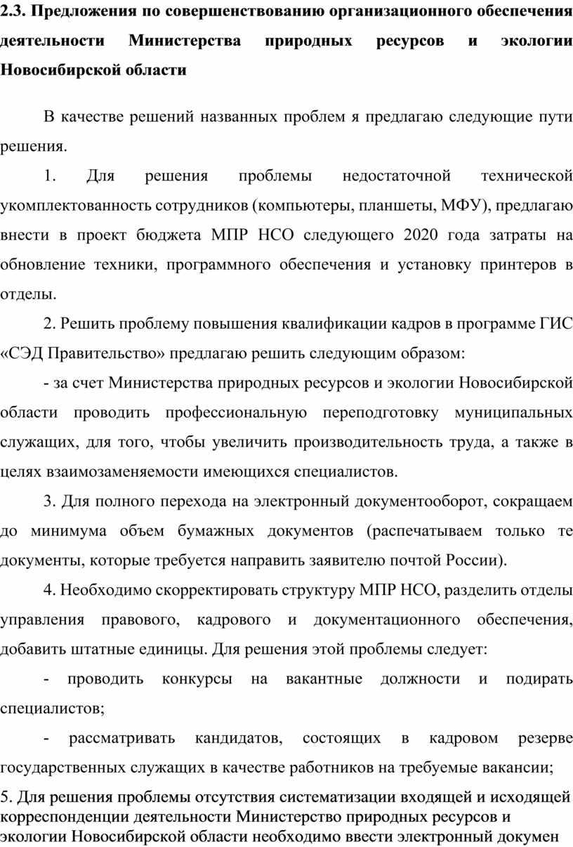 Предложения по совершенствованию организационного обеспечения деятельности