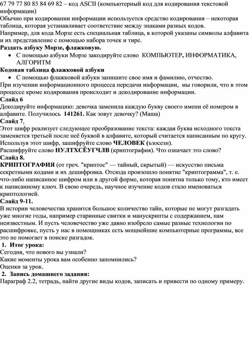 ASCII (компьютерный код для кодирования текстовой информации)