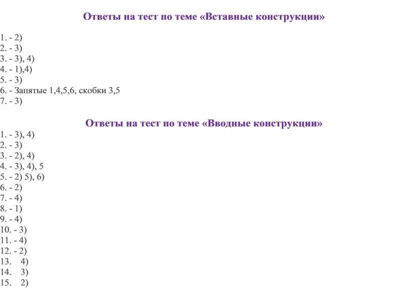 Ответы на тест по теме «Вставные конструкции» 1