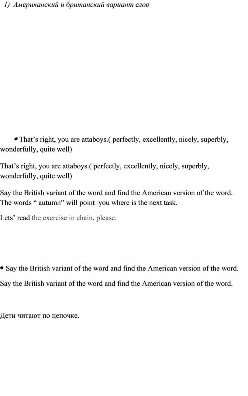 Американский и британский вариант слов