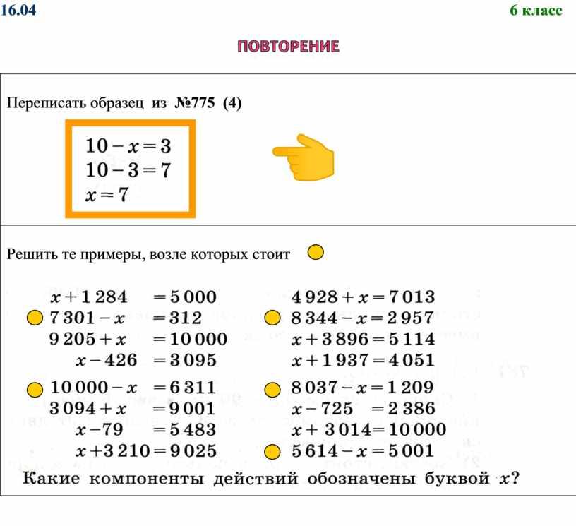 Переписать образец из №775 (4)
