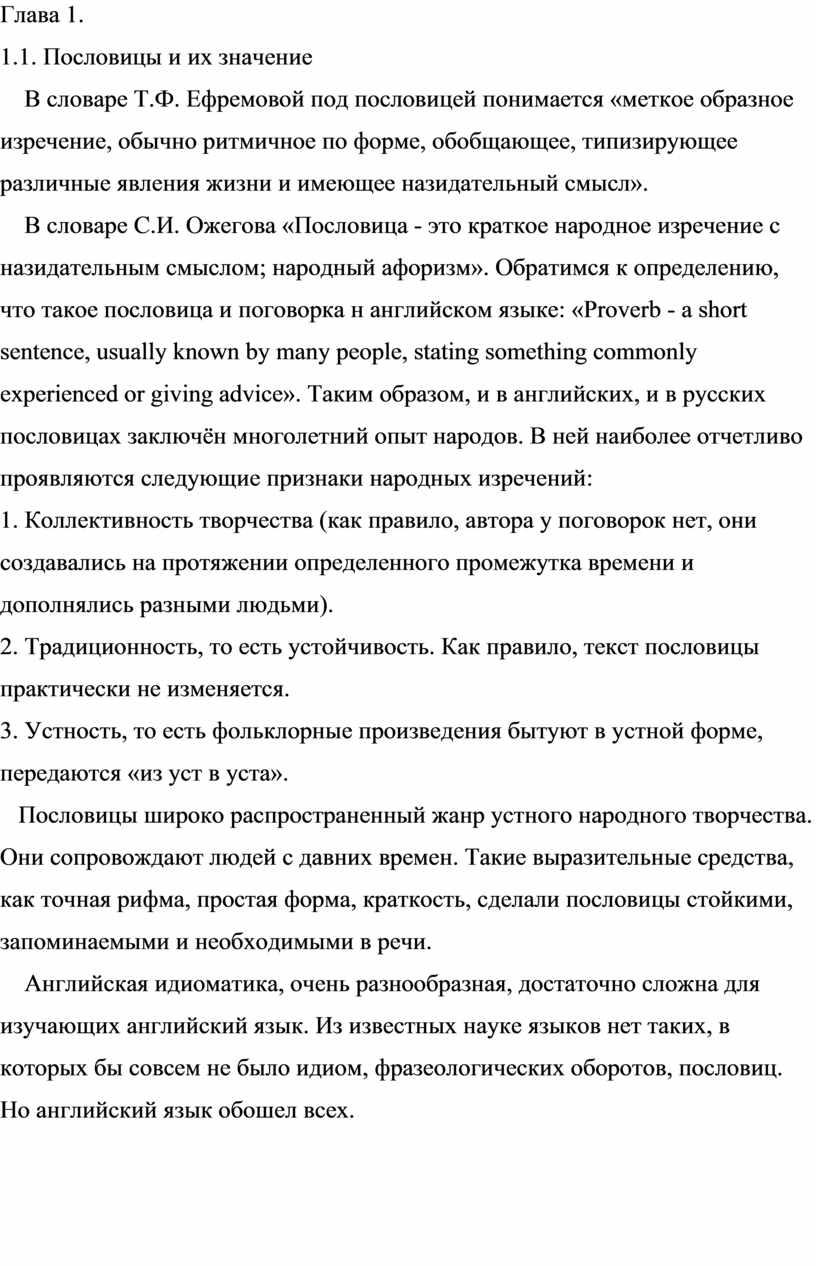 Глава 1. 1.1. Пословицы и их значение