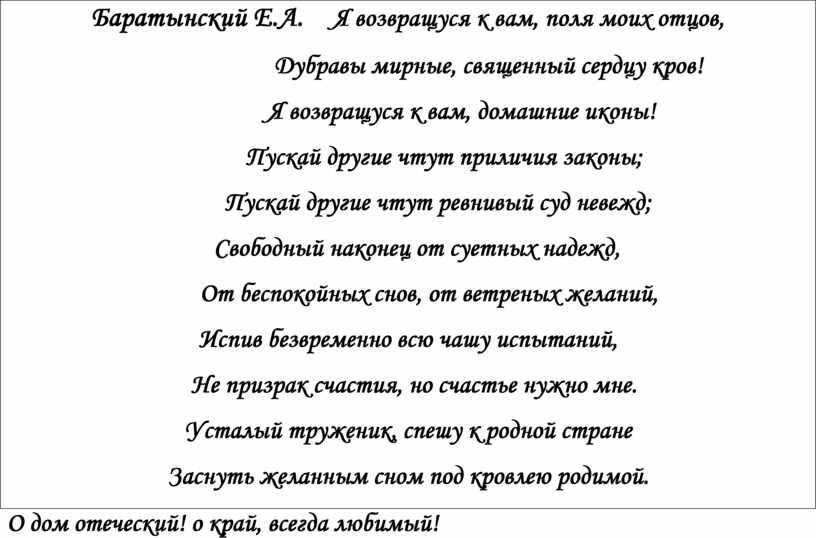 Баратынский Е.А. Я возвращуся к вам, поля моих отцов,
