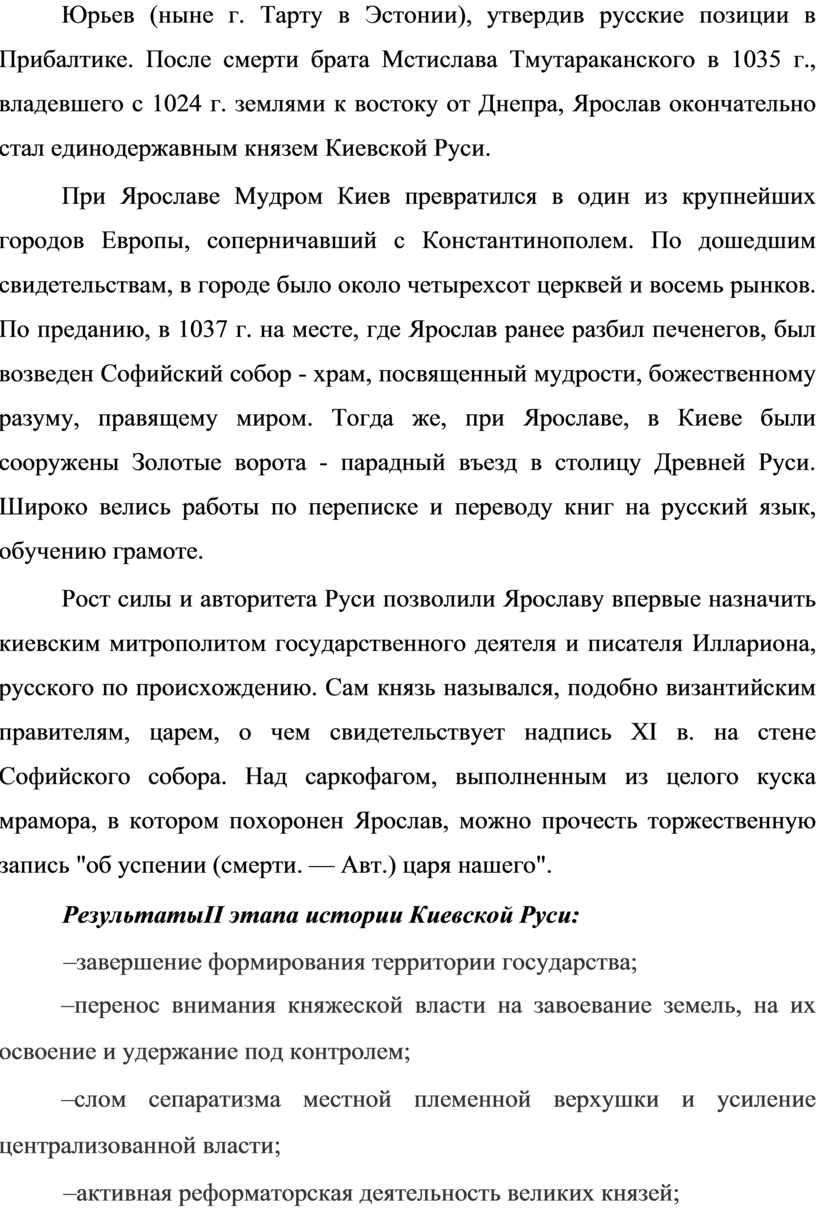 Юрьев (ныне г. Тарту в Эстонии), утвердив русские позиции в