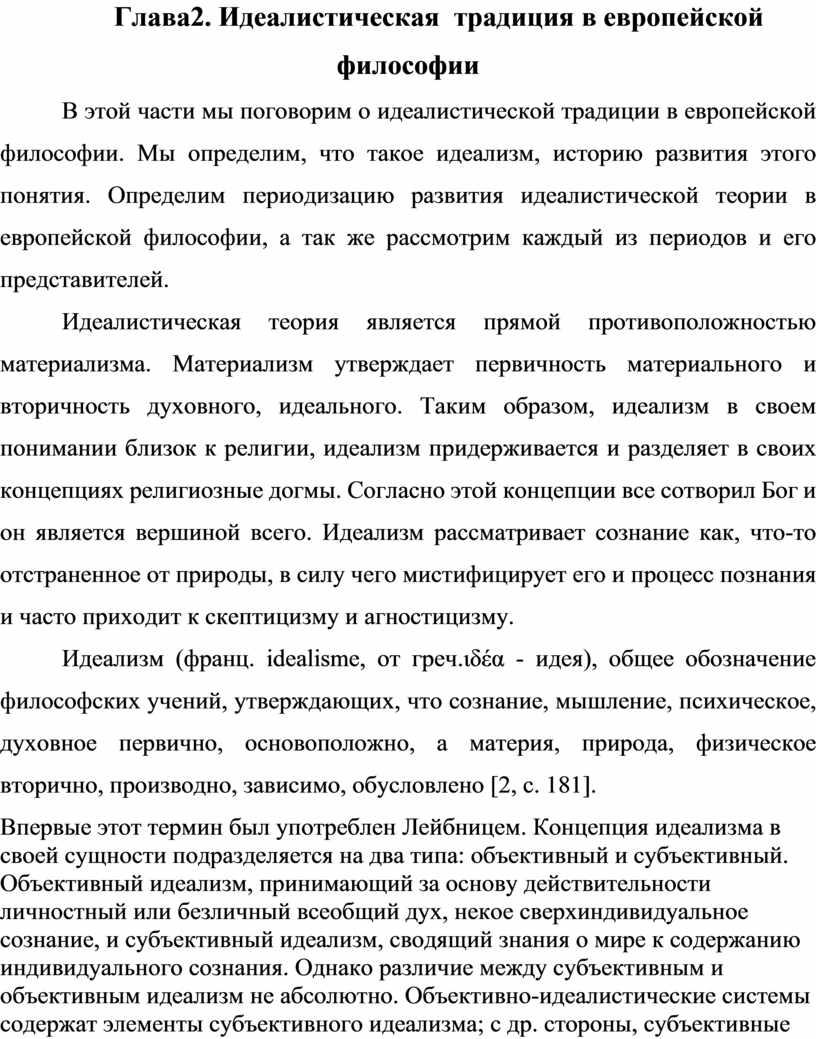 Глава2. Идеалистическая традиция в европейской философии