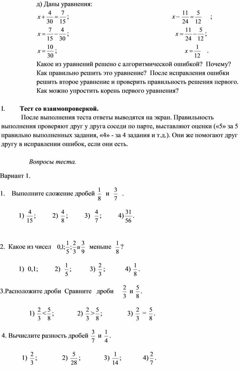 Даны уравнения: ; ; ; ; ;
