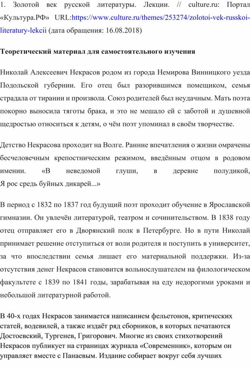 Золотой век русской литературы
