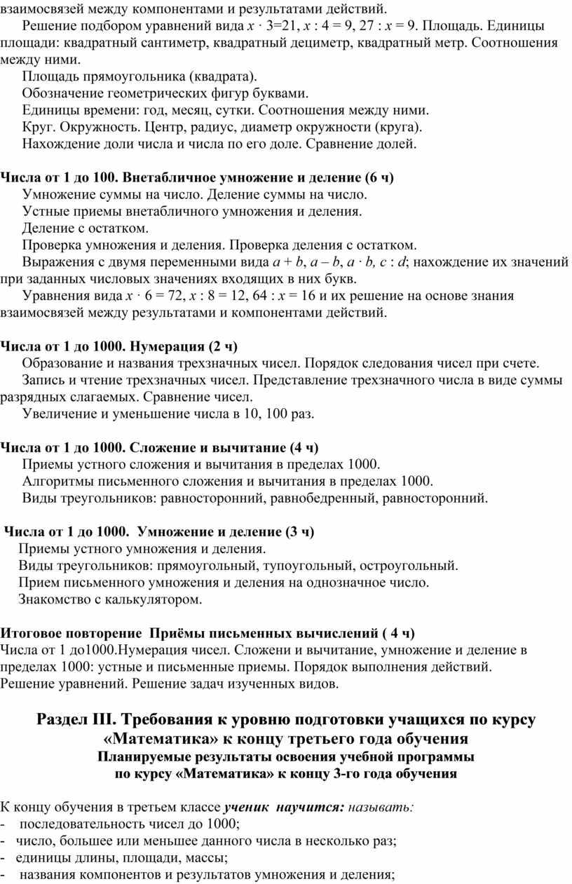 Решение подбором уравнений вида х · 3=21, х : 4 = 9, 27 : х = 9